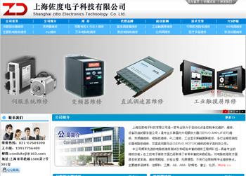 上海佐度电子科技有限公司
